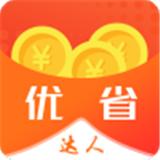 优省达人app下载_优省达人app最新版免费下载