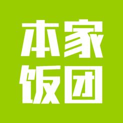 本家饭团app下载_本家饭团app最新版免费下载
