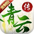 青云传手游app下载_青云传手游app最新版免费下载