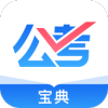 公考宝典专业版app下载_公考宝典专业版app最新版免费下载