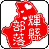 辉县部落app下载_辉县部落app最新版免费下载