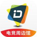 电竞周边馆app下载_电竞周边馆app最新版免费下载
