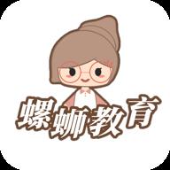 螺蛳教育app下载_螺蛳教育app最新版免费下载
