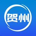 贺州生活网app下载_贺州生活网app最新版免费下载