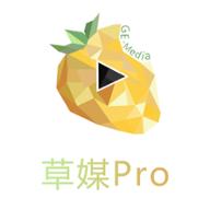 草莓Proapp下载_草莓Proapp最新版免费下载