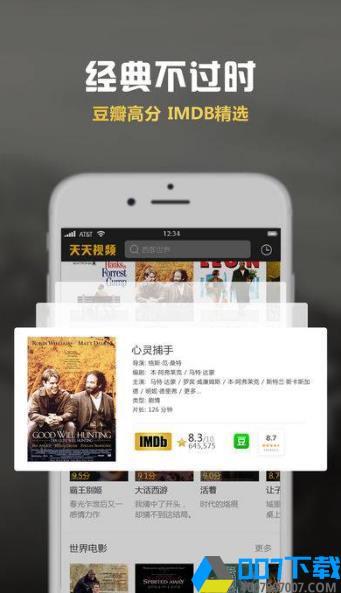 天天视频vip永久破解版app下载_天天视频vip永久破解版app最新版免费下载