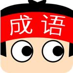 成语超级达人app下载_成语超级达人app最新版免费下载