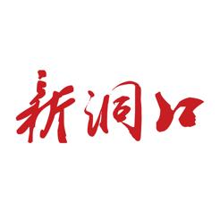 新洞口app下载_新洞口app最新版免费下载