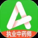 执业中药师平台app下载_执业中药师平台app最新版免费下载