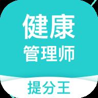 健康管理师提分王app下载_健康管理师提分王app最新版免费下载