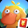 疯狂合体鸭冲冲冲红包版app下载_疯狂合体鸭冲冲冲红包版app最新版免费下载