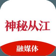 神秘从江app下载_神秘从江app最新版免费下载