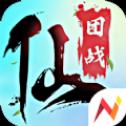 仙域长歌app下载_仙域长歌app最新版免费下载
