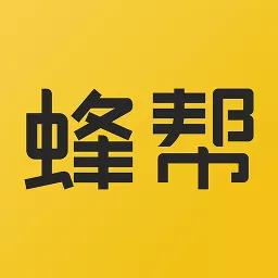 蜂帮app下载_蜂帮app最新版免费下载