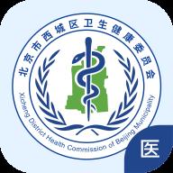 健康西城医生端app下载_健康西城医生端app最新版免费下载