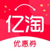 亿淘优惠券app下载_亿淘优惠券app最新版免费下载