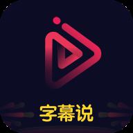 文字说话视频制作app下载_文字说话视频制作app最新版免费下载