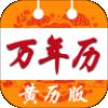 万年历黄历版app下载_万年历黄历版app最新版免费下载