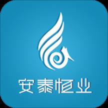 安泰恒业app下载_安泰恒业app最新版免费下载