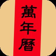 小枣万年历app下载_小枣万年历app最新版免费下载