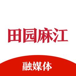 田园麻江app下载_田园麻江app最新版免费下载