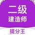 二级建造师考试提分王app下载_二级建造师考试提分王app最新版免费下载