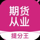 期货从业提分王app下载_期货从业提分王app最新版免费下载