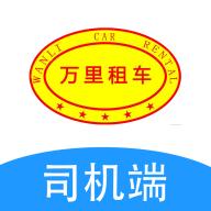 万里租车司机端app下载_万里租车司机端app最新版免费下载