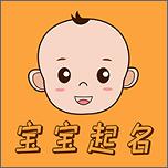 宝宝富贵起名app下载_宝宝富贵起名app最新版免费下载