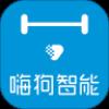 嗨狗智能app下载_嗨狗智能app最新版免费下载