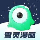 雪灵漫画ios版app下载_雪灵漫画ios版app最新版免费下载