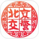 北京交警appapp下载_北京交警appapp最新版免费下载