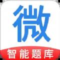 微易用题库app下载_微易用题库app最新版免费下载