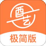 酉艺极简版app下载_酉艺极简版app最新版免费下载