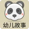 凌宇幼儿故事app下载_凌宇幼儿故事app最新版免费下载