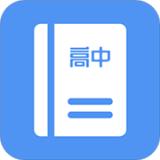 高中课程同步学app下载_高中课程同步学app最新版免费下载