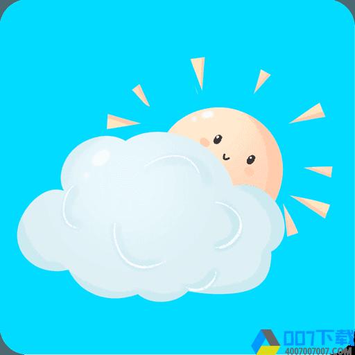 掌上天气助手app下载_掌上天气助手app最新版免费下载