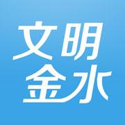文明金水app下载_文明金水app最新版免费下载