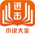 进击小说app下载_进击小说app最新版免费下载