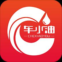 车小油app下载_车小油app最新版免费下载