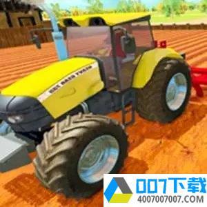 模拟农场世界app下载_模拟农场世界app最新版免费下载
