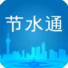 节水通app下载_节水通app最新版免费下载