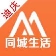 迪庆同城生活app下载_迪庆同城生活app最新版免费下载