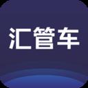 汇管车app下载_汇管车app最新版免费下载