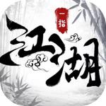 一指江湖app下载_一指江湖app最新版免费下载