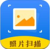 照片扫描助手app下载_照片扫描助手app最新版免费下载