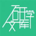 研学文库app下载_研学文库app最新版免费下载