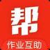 作业互助搜题app下载_作业互助搜题app最新版免费下载