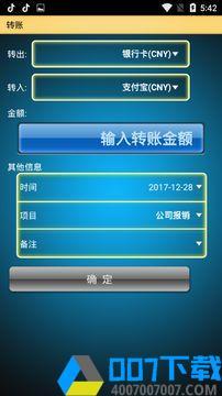 小助手账单app下载_小助手账单app最新版免费下载
