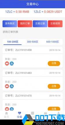 国际众力币app下载_国际众力币app最新版免费下载